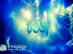 uca-allahin-el-letif-ismi